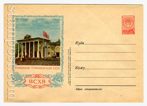 70 ХМК СССР  1954 19.11 ВСХВ. Павильон Туркменской ССР