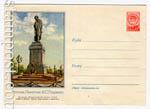 ХМК СССР 1954 г. 08  1954 25.02 Москва. Памятник А.С.Пушкину