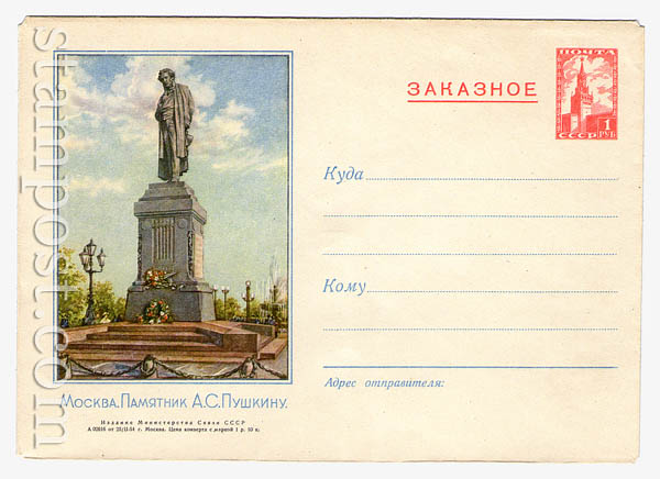 09 D4 ХМК СССР  1954 25.02 (54-9) ЗАКАЗНОЕ. Москва, Памятник А.С.Пушкину. Л. - 200
