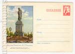 ХМК СССР 1954 г. 09 D4  1954 25.02 (54-9) ЗАКАЗНОЕ. Москва, Памятник А.С.Пушкину. Л. - 200
