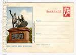 ХМК СССР 1954 г. 11a  1954 25.02 ЗАКАЗНОЕ. Памятник Минину и Пожарскому (Сюжет конв.- N 10). Бум. 0-1