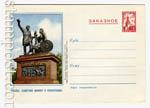 ХМК СССР 1954 г. 11b  1954 25.02 ЗАКАЗНОЕ. Памятник Минину и Пожарскому (Сюжет конв.- N 10). Бум. 0-1 с рубашкой