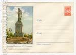 ХМК СССР 1954 г. 27a  1954 09.08 Москва. Памятник Пушкину. Бум.0-1 с рубашкой