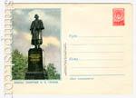 ХМК СССР 1954 г. 52a Dx2  1954 18.10 Москва. Памятник Гоголю. Бум.0-1