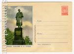 ХМК СССР 1954 г. 52b  1954 18.10 Москва. Памятник Гоголю. Бум.0-2