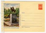 ХМК СССР 1954 г. 76  1954 23.12 (54-75)* Алма-Ата. Памятник Амангельды Иманову Л.-150