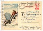 ХМК СССР 1954 г. 51 b P  1954 18.10 ЗАКАЗНОЕ. Альпинисты. (Сюжет конв. N 50.) Бум.0-2