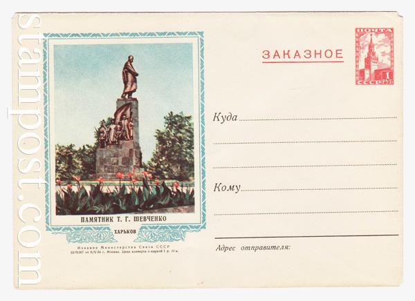 16a ХМК СССР  1954 08.05 ЗАКАЗНОЕ. Харьков. Памятник Т.Г.Шевченко (Сюжет конв. N 15)