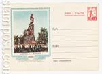 ХМК СССР 1954 г. 16a  1954 08.05 ЗАКАЗНОЕ. Харьков. Памятник Т.Г.Шевченко (Сюжет конв. N 15)