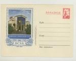 ХМК СССР 1954 г. 63  1954 09.11 (54-62)* SC № 63 Заказное. Павильон Армянской ССР
