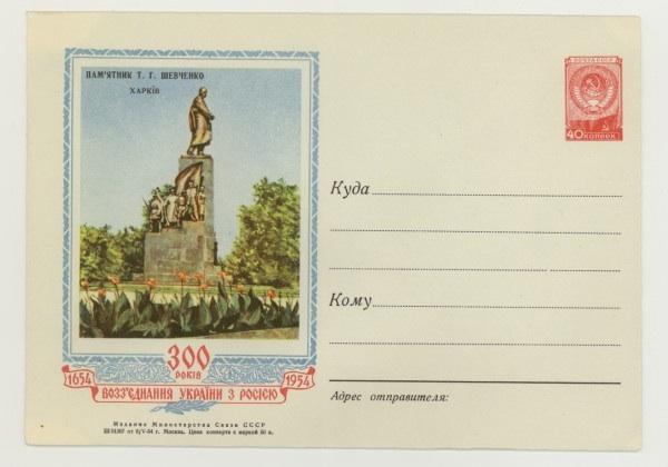 15 ХМК СССР  1954 08.05 (54-13)* SC №15.  Харьков. Памятник Т.Г. Шевченко