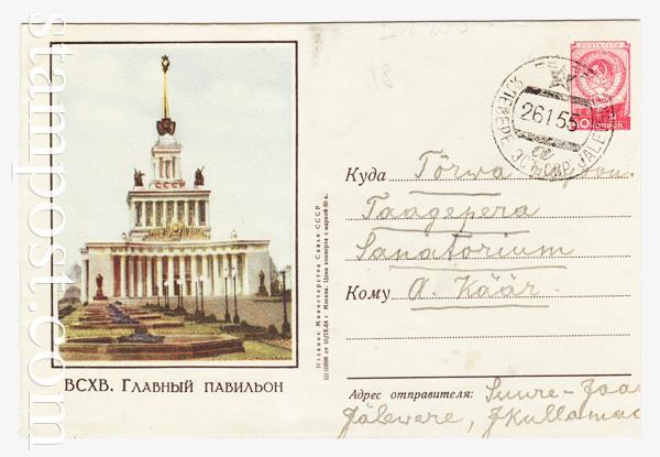 39a P ХМК СССР  1954 10.09 ВСХВ. Главный павильон. Бум.0-1