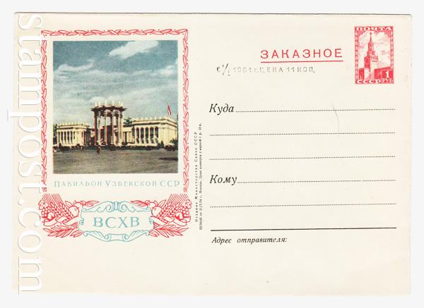 57 a ХМК СССР  1954 21.10 ЗАКАЗНОЕ. ВСХВ. Павильон Узбекской ССР. (Сюжет конв. N 56). Надпечатка
