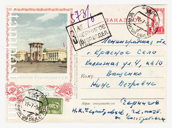 57 P ХМК СССР  1954 21.10 ЗАКАЗНОЕ. ВСХВ. Павильон Узбекской ССР. (Сюжет конв. N 56)