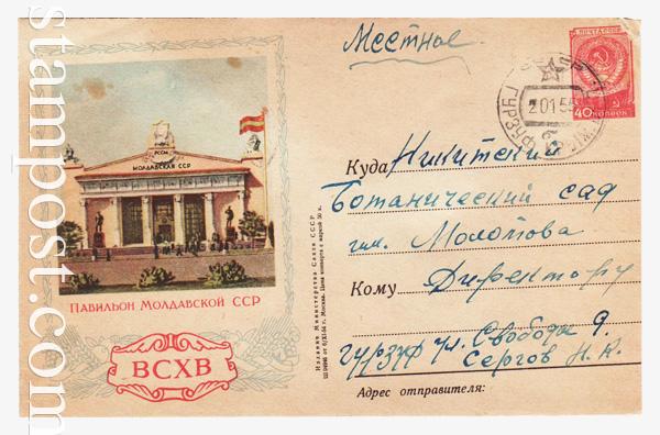 60b P ХМК СССР  1954 06.11 ВСХВ. Павильон Молдавской ССР. Бум.0-2