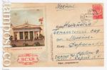 ХМК СССР 1954 г. 60b P  1954 06.11 ВСХВ. Павильон Молдавской ССР. Бум.0-2