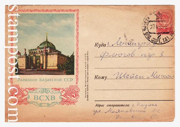 73 P ХМК СССР  1954 24.11 ВСХВ. Павильон Казахской ССР
