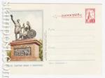 USSR Art Covers/1954 г. 11 a D2  1954 25.02 ЗАКАЗНОЕ. Памятник Минину и Пожарскому (Сюжет конв.- N 10). Бум. 0-1