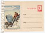 USSR Art Covers/1954 г. 51 b Dx2  1954 18.10 (54-52А)* SC № 54а; ЗАКАЗНОЕ Альпинисты Бум 0-2