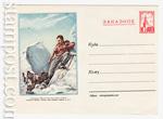 ХМК СССР/1954 г. 51 a  1954 18.10 ЗАКАЗНОЕ. Альпинисты. Бум.0-1