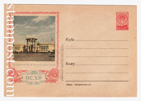 56b USSR Art Covers  1954 21.10