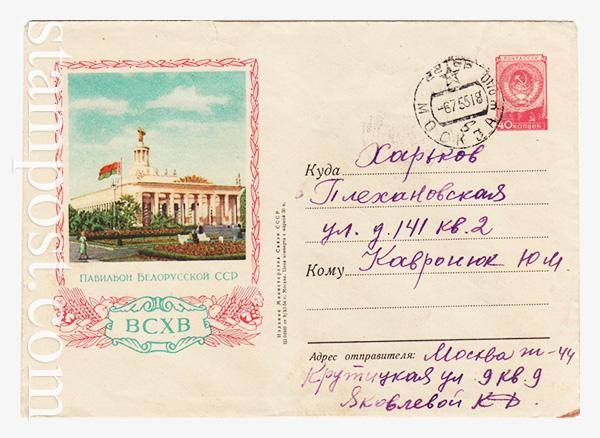 61a ХМК СССР  1954 09.11 ВСХВ. Павильон Белорусской ССР. Бум.0-2