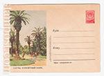ХМК СССР 1954 г. 34 А  1954 (54-33-1-А) Гагра. Курортный парк. Бум 0-2, выходные сведения черные