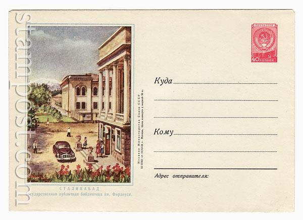71a Dx2 ХМК СССР СССР 1954 24.11 (54-72) Сталинабад. Библиотека им. Фирдоуси. Бум 0-1