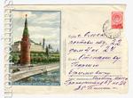 ХМК СССР 1954 г. 25 P СССР  1954 09.08 (54-24) Москва. Большой Кремлевский дворец. Прошедший почту.