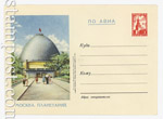 ХМК СССР 1954 г. 33 СССР 1954 24.08 (54-32)* АВИА. Москва. Планетарий Л.-1000