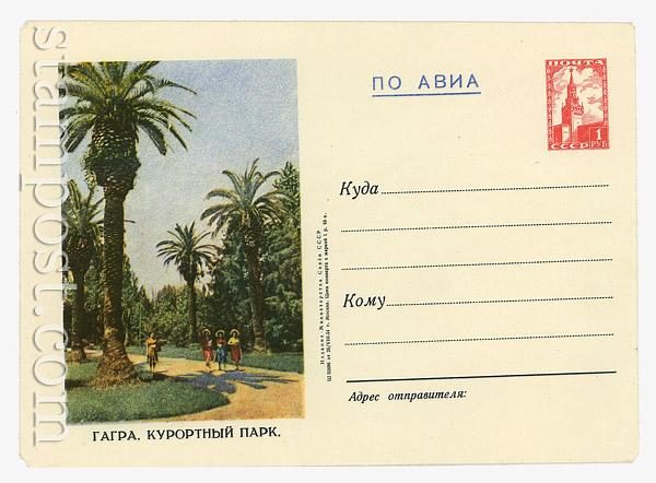 35 Dx2 ХМК СССР СССР 1954 26.08 (54-35) АВИА. Гагра. Курортный парк Л.-150