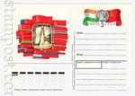 ПК с ОМ - СССР 1987 171  1987 21.11 Фестиваль СССР в Индии