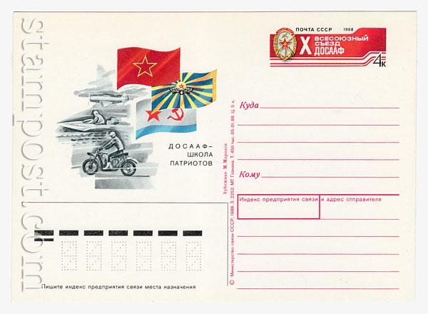 174 ПК с ОМ - СССР  1988 15.02 Всесоюзный съезд ДОСААФ