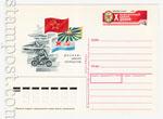 ПК с ОМ - СССР 1988 174  1988 15.02 Всесоюзный съезд ДОСААФ