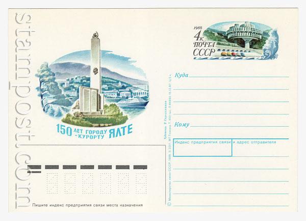 175 ПК с ОМ - СССР  1988 04.04 150-летие города-курорта Ялты