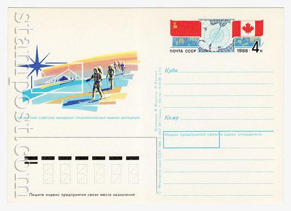 176 ПК с ОМ - СССР  1988 23.05 Совместная советско-канадская арктическая лыжная экспедиция