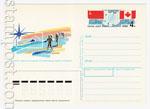 ПК с ОМ - СССР 1988 176  1988 23.05 Совместная советско-канадская арктическая лыжная экспедиция