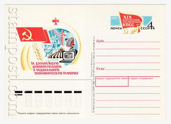 178 ПК с ОМ - СССР  1988 16.06 XIX Всесоюзная конференция Коммунистической партии Советского Союза
