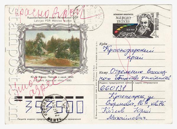 179 П ПК с ОМ - СССР  1988 19.06  150-летие со дня рождения Ю.Я. Федера. Прошедшая почту