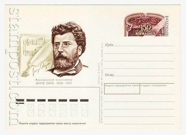 180 ПК с ОМ - СССР  1988 25.10 150-летие со дня рождения композитора Ж.Бизе