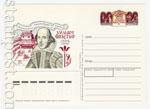 ПК с ОМ - СССР 1989 187  1989 425 лет со дня рождения Уильяма Шекспира