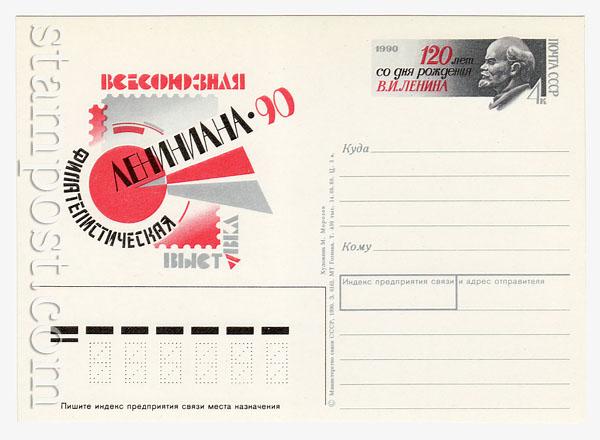 """201 ПК с ОМ - СССР  1990 Филателистическая выставка """"Лениана-90"""""""