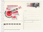 """ПК с ОМ - СССР/1990 201  1990 Филателистическая выставка """"Лениана-90"""""""
