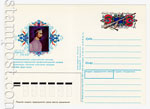 USSR Postal cards with original stamps/1990 202  1990 Борбард