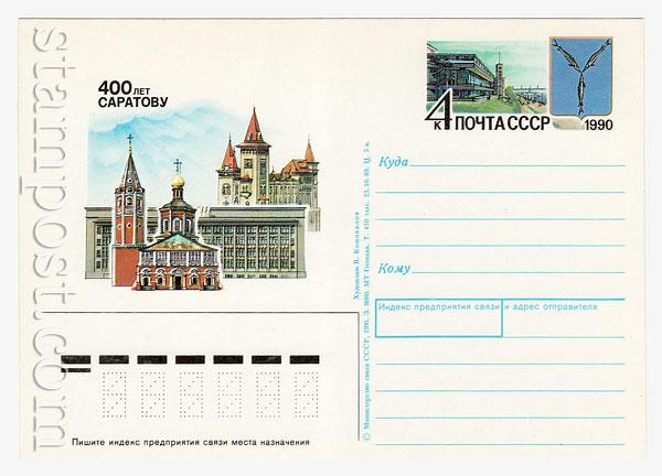 204 ПК с ОМ - СССР  1990 400-летие г. Саратов