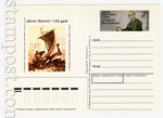 USSR Postal cards with original stamps/1990 208  1990 Я. Райнис