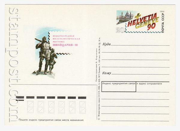 """209 ПК с ОМ - СССР  1990 Филателистическая выставка """"Швейцария - 90"""""""