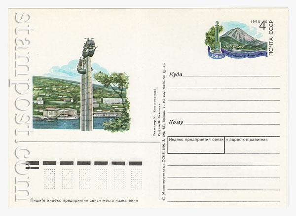 211 ПК с ОМ - СССР  1990 г. Петропавловск-Камчатский