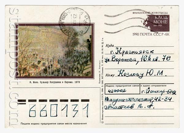 214 П ПК с ОМ - СССР  1990 Клод Моне. Прошедшая почту