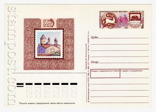 """216 ПК с ОМ - СССР  1990 Филателистическая выставка """"Армения-90"""""""
